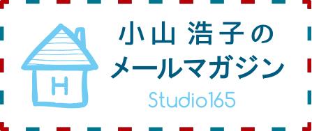 小山浩子メールマガジン