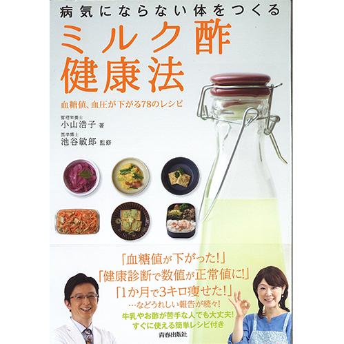 ミルク酢健康法