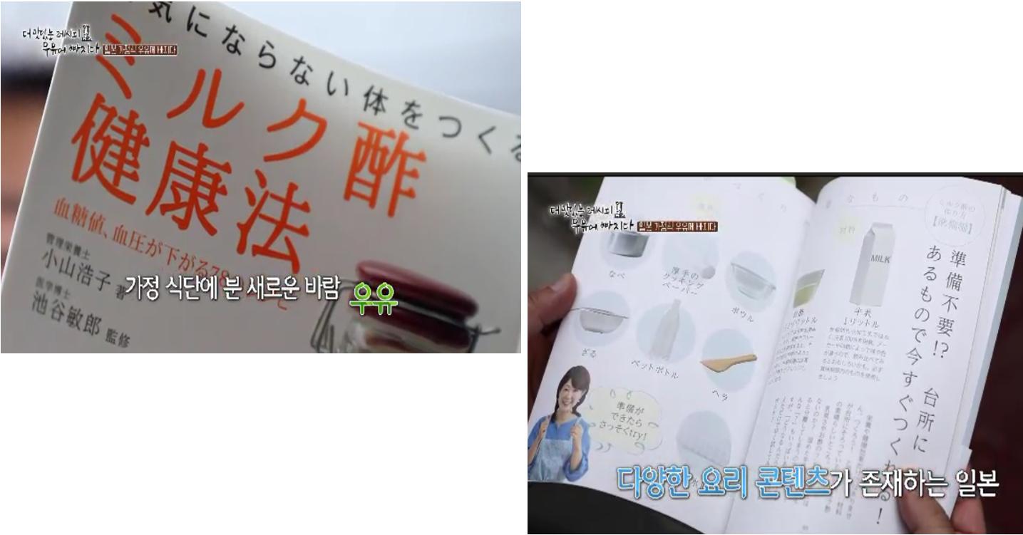 韓国ミルク酢健康法紹介