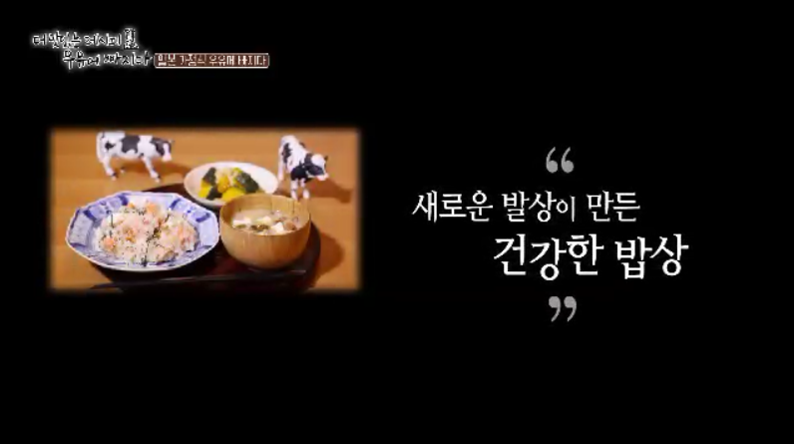 韓国乳和食